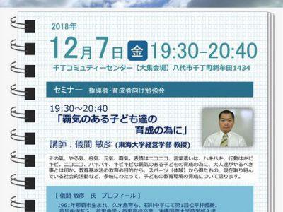 12月7日指導者・育成者向け勉強会開催します