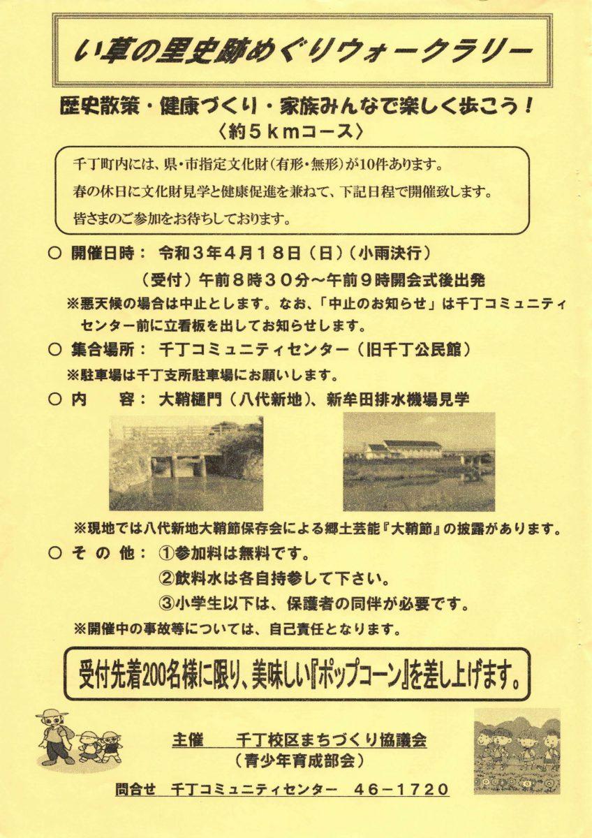 ≪千丁町≫4月18日(日)い草の里史跡めぐりウォークラリー開催!